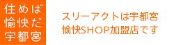 3ACTは宇都宮愉快SHOP加盟店です